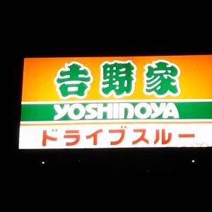 またまた仕事帰りに「吉野家」へ行く。