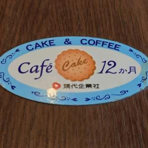 【高知市神田】久しぶりに、カフェ&ケーキ「12か月」へ行く。