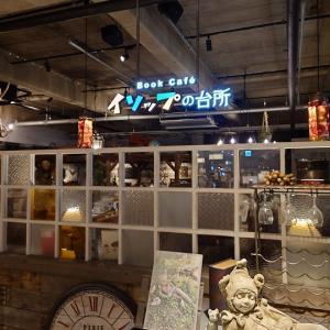 【高知 蔦屋書店】Book&Cafe「イソップの台所」へ行く。