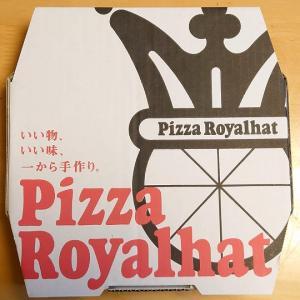 【出前】久しぶりに「ピザ・ロイヤルハット」でピザをデリバリー。