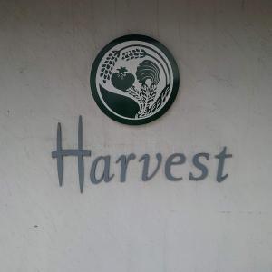 【高知市南久保】「Harvest(ハーベスト)卸団地店」へ行く。