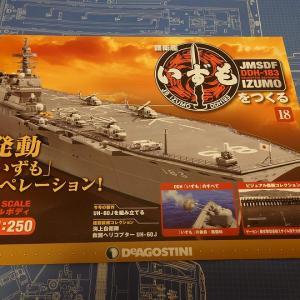 【デアゴスティーニ(DeAGOSTINI)】「週刊 護衛艦 いずもをつくる 18号」を組み立てる。#18