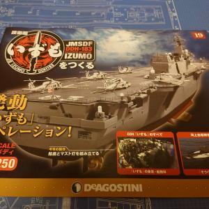 【デアゴスティーニ(DeAGOSTINI)】「週刊 護衛艦 いずもをつくる 19号」を組み立てる。#19