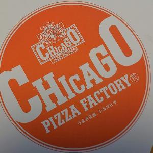 【出前】「シカゴピザ(CHICAGO PIZZA)」でピザをデリバリー。