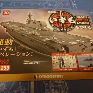 【デアゴスティーニ(DeAGOSTINI)】「週刊 護衛艦 いずもをつくる 20号」を組み立てる。#20