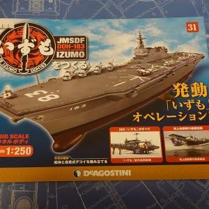 【デアゴスティーニ(DeAGOSTINI)】「週刊 護衛艦 いずもをつくる 31号」を組み立てる。#31
