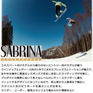 20-21年モデル SABRINA(サブリナ)の予約・購入は?