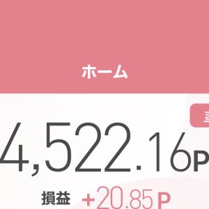 〜ポイントで株取引〜2021年3月18日