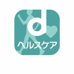歩いてポイントゲット!〜dヘルスケア〜