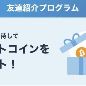 無料でもらえるビットコイン!