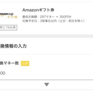 トリマ ポイント交換Amazonギフト券
