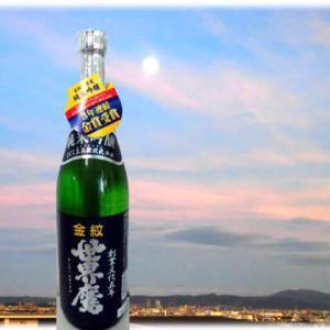 とっつあんの薬用酒シリーズ(^^♪埼玉の小西酒造の美味しい酒造りへの情熱を「こだわり」として開花した「金紋世界鷹純米吟醸」