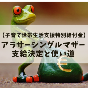 【支給決定】子育て世帯生活支援特別給付金(ひとり親世帯分)