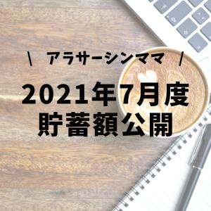 【2021年7月】アラサーシンママの貯蓄簿公開