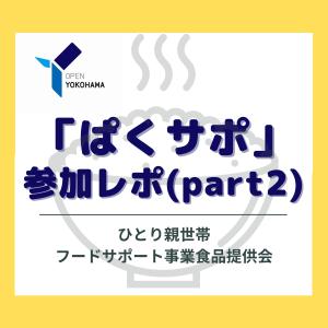 【参加レポ】ひとり親支援「ぱくサポ」2回目の食品提供会に行ってきました(対象:横浜市)