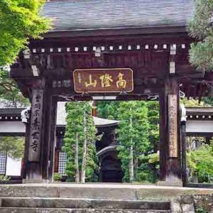 ◆第4番 高隆山 素玄寺◆