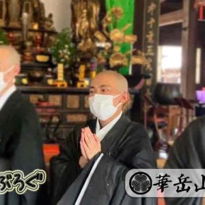 萬福寺YouTubeで小僧さんの挨拶