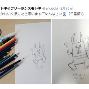 【2021.2月】doki ツイート厳選まとめ19