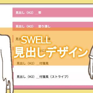 【SWELL】見出しデザインまとめ【WordPress有料テーマ】