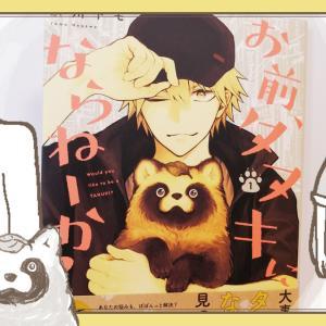 【漫画レビュー】「お前、タヌキにならねーか? (1)」 【ネタバレなし】