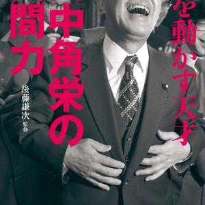 田中角栄の次男(63歳)が、借金150万円で自己破産…「生活保護」を受けていた