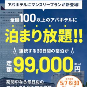 アパホテルがサブスク開始 全国どこでも30日間宿泊で9,9000円!!!!!!!