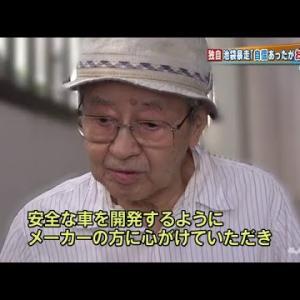 飯塚幸三様「この2年間辛かったです…リハビリが👴」
