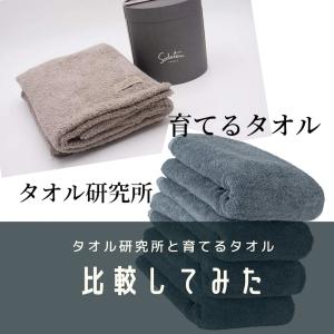【タオル研究所レビュー】高級品!育てるタオルと比較してみた