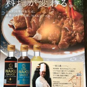 【神戸の老舗】WAKUのソースでステーキ食べてみた
