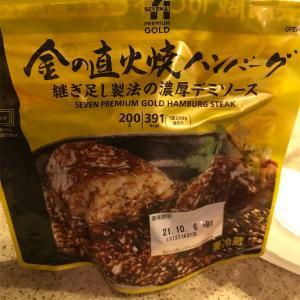 【金のハンバーグ】美味しいハンバーグと旦那との晩酌の時間は至福のひと時