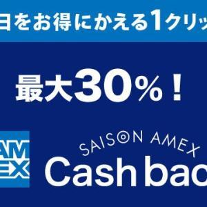 【セゾン】ガストで30%OFFキャンペーン開催中!