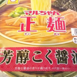 マルちゃん正麺 芳醇こく醤油を食べてみた!
