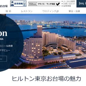 【ヒルトン】2022年のステータス獲得条件等を発表!