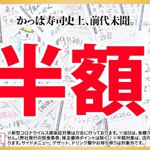 かっぱ寿司、寿司全品半額キャンペーン開催中!
