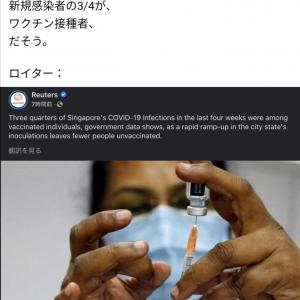 ในสิงคโปร์ 3/4 ของผู้ติดเชื้อรายใหม่ได้รับการฉีดวัคซีน