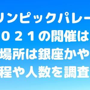 オリンピックパレード2021の開催は?場所は銀座かや日程や人数を調査!