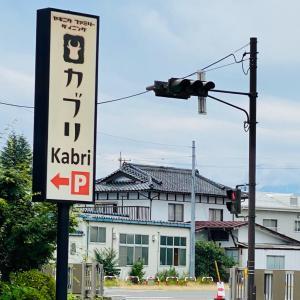 息詰まったので、焼肉屋のハンバーグランチ!長野市「長春館カブリ」