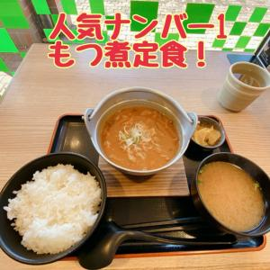 元気な1日始動!朝ごはんはもつ煮定食!