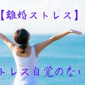 【離婚ストレス】ストレス自覚のない女