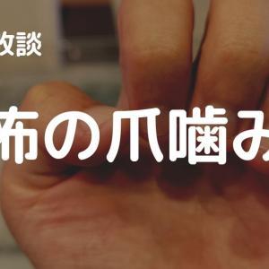 【婚活失敗談】めちゃくちゃ爪を噛む男