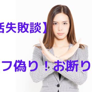 【婚活失敗談】プロフ偽り!お断り!!