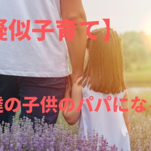 【疑似子育て】友達の子供のパパになる♡