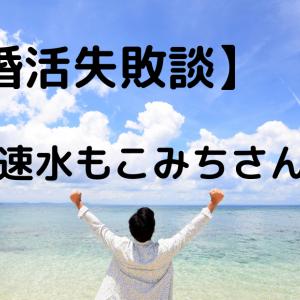 【婚活失敗談】速水もこみちさん♡