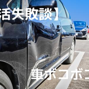 【婚活失敗談】車ボコボコ男