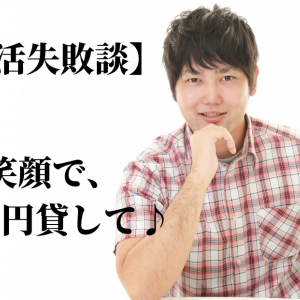 【婚活失敗談】笑顔で、3万円貸して♪