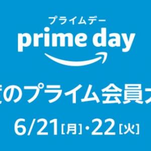 Amazonプライムデーが2021年も開催!毎年購入している超おすすめ商品を紹介♪