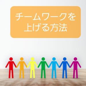 【保育士のチームワーク】目的と情報共有をしてチーム意識を持って働くコツ