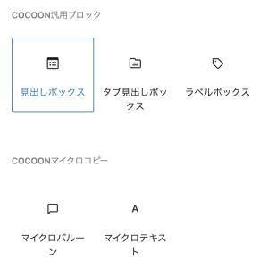 【Cocoon初心者必見】おしゃれな装飾ができるCocoonボックスの活用術!