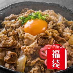 はしっこは訳あり福袋  お肉 3キロ入って3180円!
