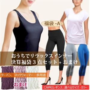 リラックスインナー福袋 15180円➡2021円!